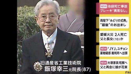 池袋母子死亡事故 飯塚幸三 警視庁 書類送検に関連した画像-01