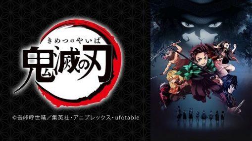 アニメ 鬼滅の刃 一挙放送 AmebaTVに関連した画像-01
