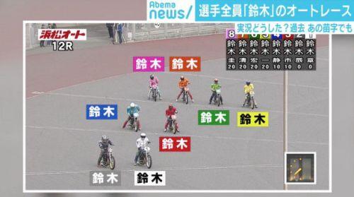 鈴木 レース 浜松市に関連した画像-01