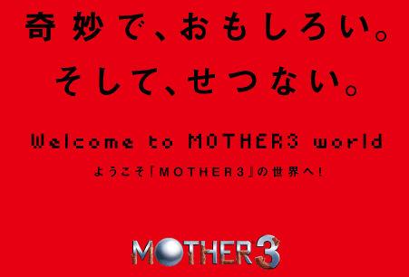 マザー3 任天堂 アメリカ 人権 差別に関連した画像-01