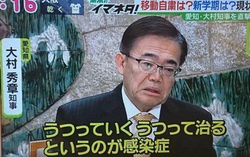 愛知県 大村知事 大村秀章 エロ垢 県民ブロックに関連した画像-01