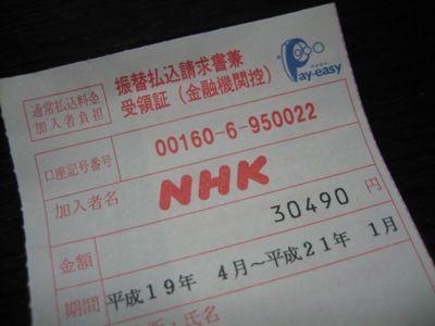割高 料金 NHKに関連した画像-01