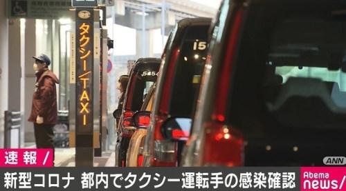 新型肺炎 コロナウイルス 日本国内 感染者 258人に関連した画像-01