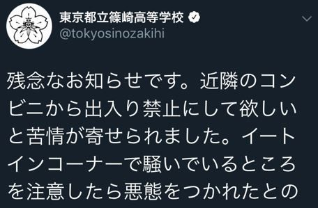 東京都立篠崎高校 ツイッター 叱責 物議 コンビニに関連した画像-01
