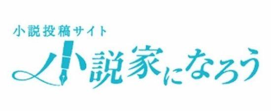 3憶円事件 犯人 小説 小説家になろうに関連した画像-01