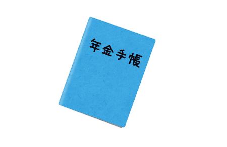 Image relative au service des retraites japonais Flame Up Pension-01