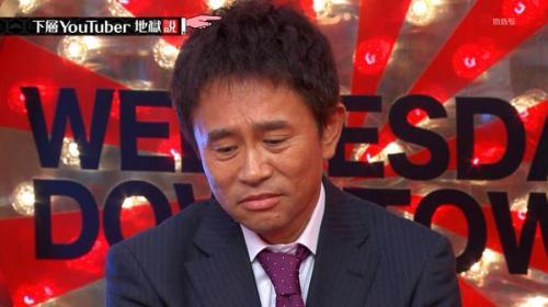 浜田雅功 ダウンタウン 新型コロナ 自宅待機に関連した画像-01