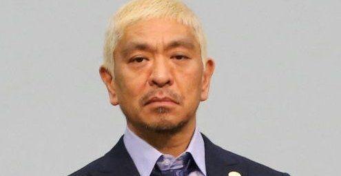 松本人志 クロちゃん 板東英二に関連した画像-01