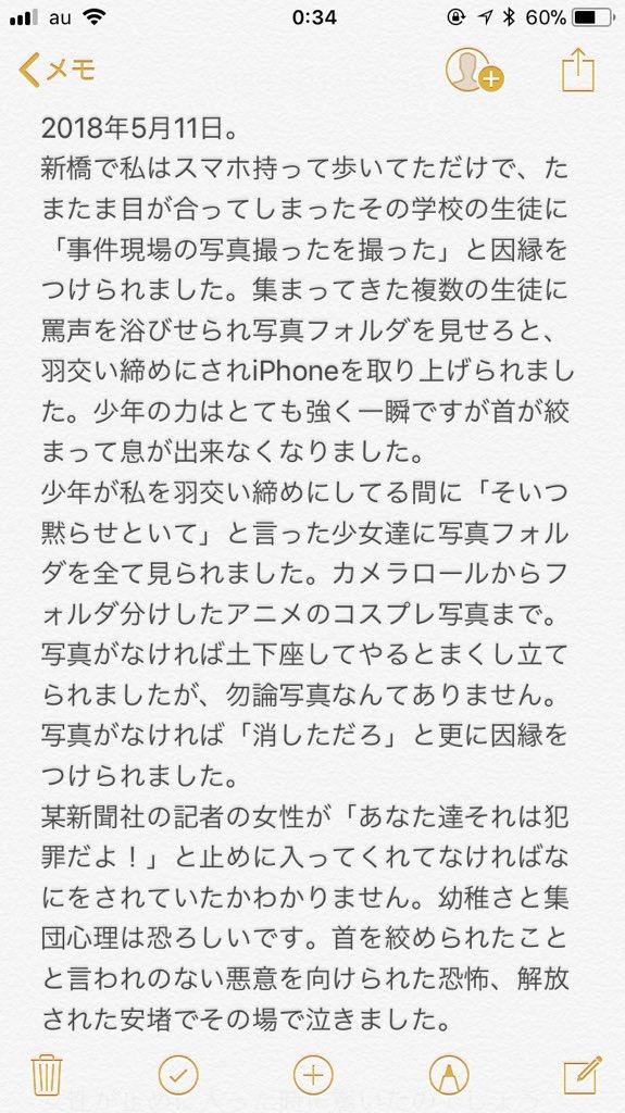新橋駅前 女子高生 過呼吸 被害 生徒 教師 警察に関連した画像-02