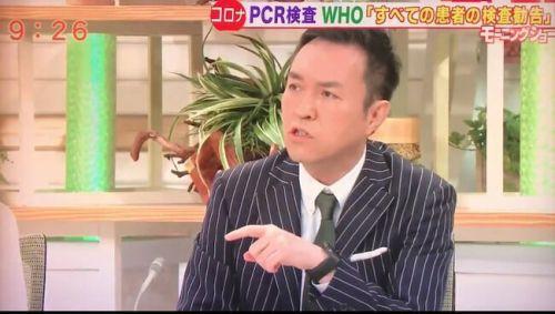 玉川徹 モーニングショー テレビ朝日 捏造 偏向 デマに関連した画像-01