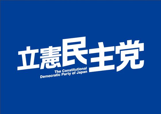 立憲民主党 ボトムアップ経済ビジョン 最低賃金 引き上げに関連した画像-01