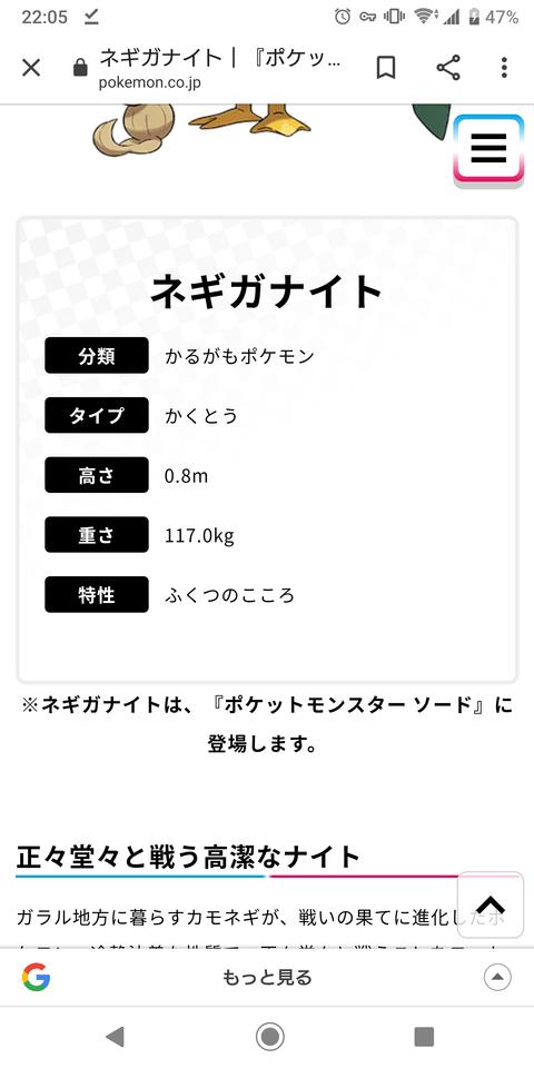 ポケモン剣盾】新ポケモン「ネギガナイト」が公開!カモネギの