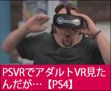 PSVRでVR見たんだが【PS4】