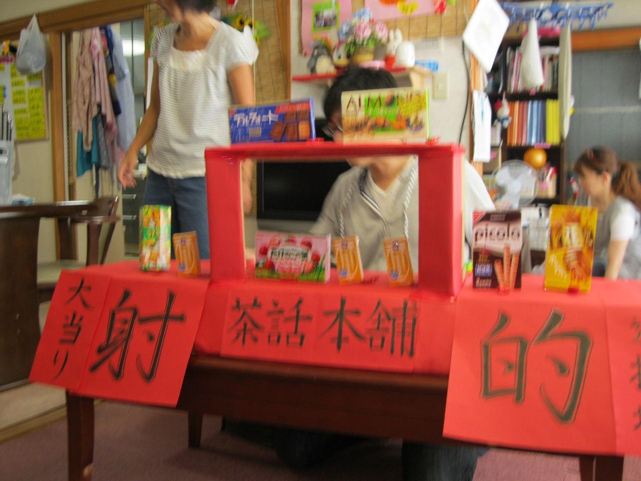 夏祭り (レクリエーション大會:テーマ海) : 三鮮の茶話本舗 ...