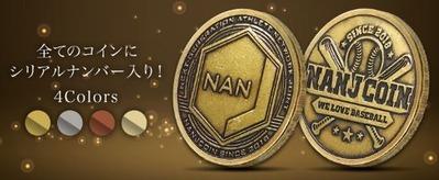nancoin