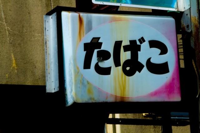 LOK_kuchitatabakonokanban_TP_V