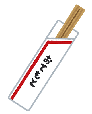 obentou_waribashi_otemoto