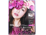 「美的GRAND」Special Edition 神崎恵 大人をキレイに魅せるのは 甘くて優しいまろやかリップ 《付録》 メディア ブライトアップルージュRS-01