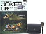 Men's JOKER LIFE vol.3 《付録》 ACME Furniture(アクメファニチャー)W端子充電ケーブル&ガジェットケース