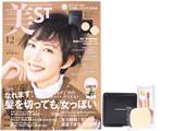 """美ST (ビスト) 2018年 12月号 《付録》 カバーマークの""""シミ消し""""ファンデ30日分"""
