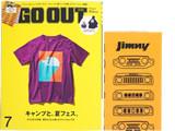 GO OUT (ゴーアウト) 2019年 07月号 《付録》 スズキ ジムニー手ぬぐい