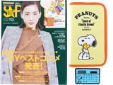 SPRiNG (スプリング) 2020年 02月号増刊 《付録》 SNOOPY(スヌーピー)お金が貯まるポーチ&電卓