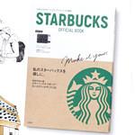 STARBUCKS OFFICIAL BOOK【本誌限定スターバックス カードつき】