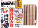 Mono Max (モノ・マックス) 2020年 03月号 《付録》 アーバンリサーチ お金が貯まる!整理ケース