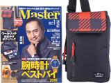 Mono Master (モノマスター) 2020年 01月号 《付録》 ウールリッチ お出かけボディバッグ
