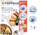 cookpad plus (クックパッド プラス) 2019年 01月号 《付録》 ムーミン 豪華5点セット リトルミィとムーミンの豆皿、リトルミィとスナフキンの箸置き