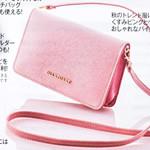 【速報】2018年9月号付録 JILLSTUART(ジルスチュアート)のマルチミニショルダーバッグ