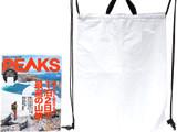 PEAKS (ピークス) 2018年 08月号 《付録》 高機能素材のマルチバッグ!タイベック・ストレージバッグ