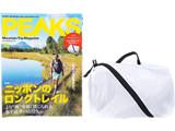 PEAKS (ピークス) 2019年 10月号 《付録》 トレイルフード・コンテナ―