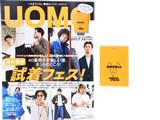 UOMO (ウオモ) 2019年 12月号 《付録》 メゾン キツネ×UOMO ロディア メモパッド