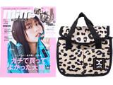 mini (ミニ) 2020年 02月号増刊 《付録》 X-girl(エックスガール)11ポケット付き整理整頓バッグ