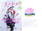 ランドネ 2020年 05月号 《付録》 ランドネオリジナル 山を感じるカレンダー、ブリスターテープ
