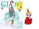 GLOW (グロー) 2020年 04月号増刊 《付録》 リトルミイのマスコット型メジャー