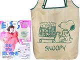 ESSE (エッセ) 2020年 03月号特装版 《付録》 SNOOPY(スヌーピー)のどデカ!ショッピングバッグ