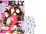 JELLY (ジェリー) 2018年 03月号 《付録》 MOUSSY手帳型スマホケース