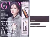 GLOW (グロー) 2019年 10月号 《付録》 ヘア&メイクアップアーティスト菊地美香子監修 大人の洒落眉メイク4点セット