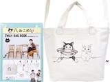 八おこめ 2WAY BAG BOOK Illustration by D[di:]
