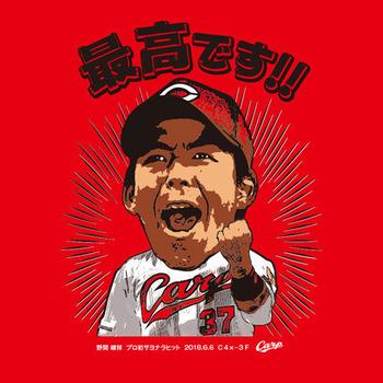 野間初サヨナラヒットTシャツ2