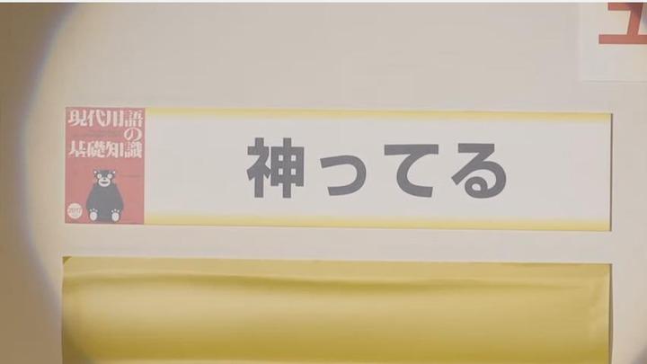 2016新語流行語3