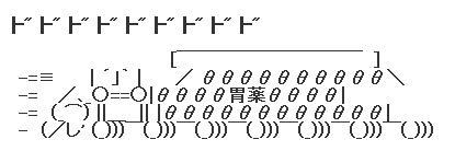永川胃薬AA2