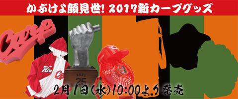 2017新商品4