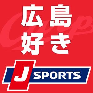 Jスポーツ広島好き1