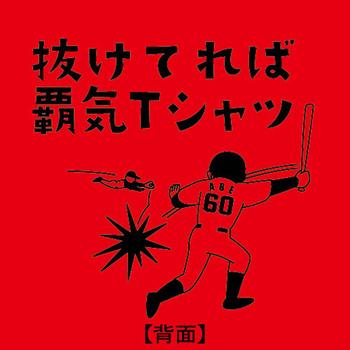 安部サヨナラヒットTシャツ(覇気Tシャツ作ってくださーい)4