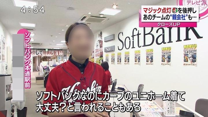 広島SB店カープ応援4