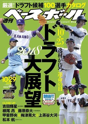 週刊ベースボール20181029