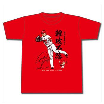 高橋昂也プロ初勝利Tシャツ1